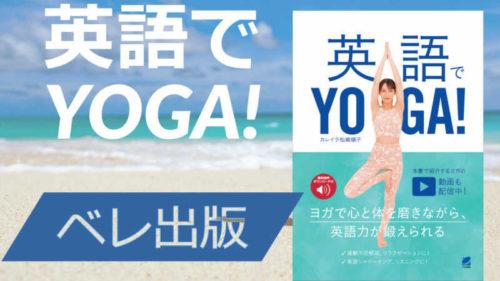 ヨガと英語を同時に学ぶ本「英語でYOGA!」の動画サイト(無料)