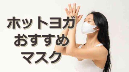 ホットヨガのおすすめマスク