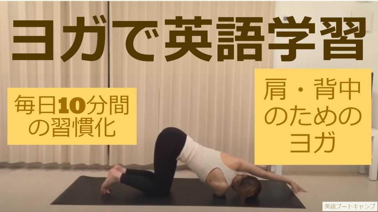 肩こり・背中こり解消のための10分【ヨガ×英語】レッスン動画