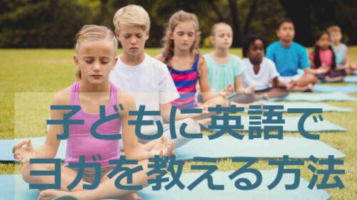 子どもに英語でヨガを教える方法