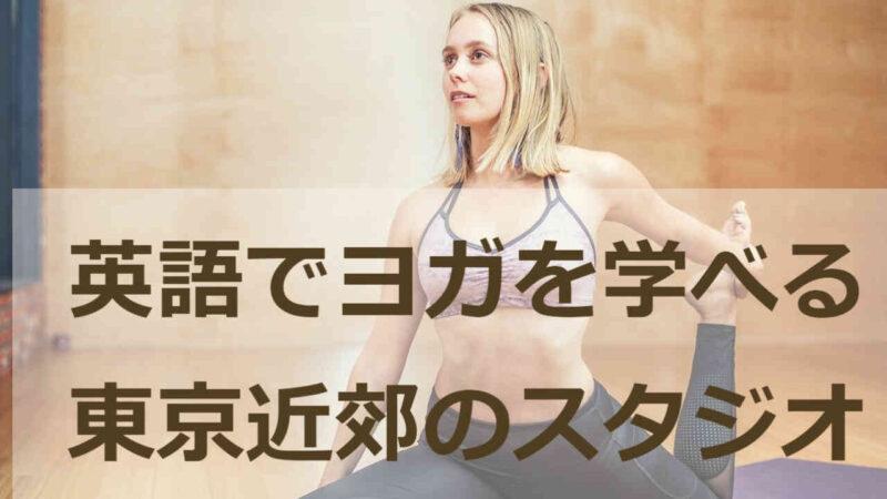英語でヨガを学べる 東京近郊のスタジオ