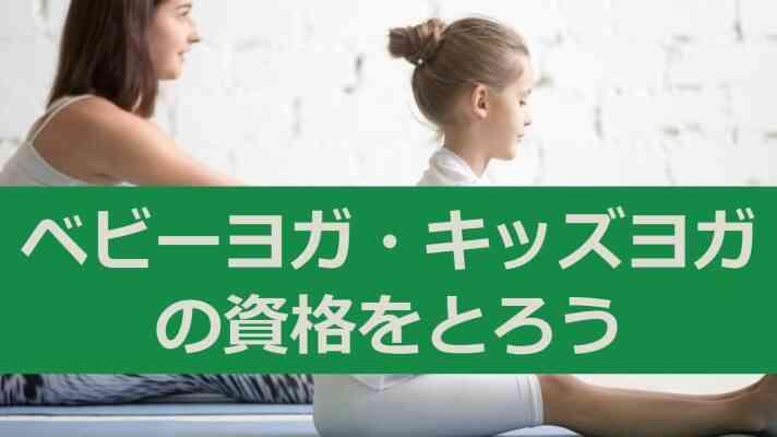 ベビーヨガ・キッズヨガの資格が取得できる日本ハッピーライフ協会(JAHA)