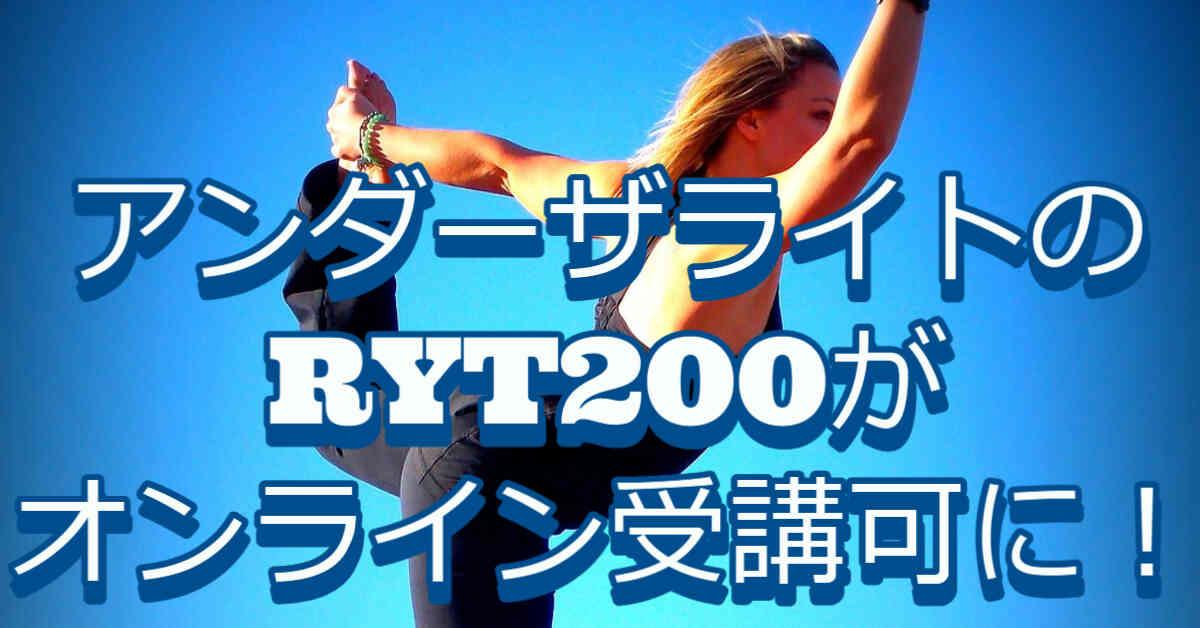 アンダーザライトのインストラクター養成RYT200がオンライン受講可に!
