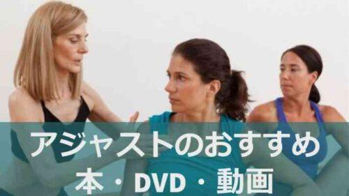 アジャストの本・DVD・動画