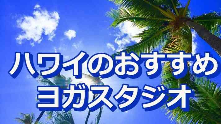 ハワイヨガスタジオ